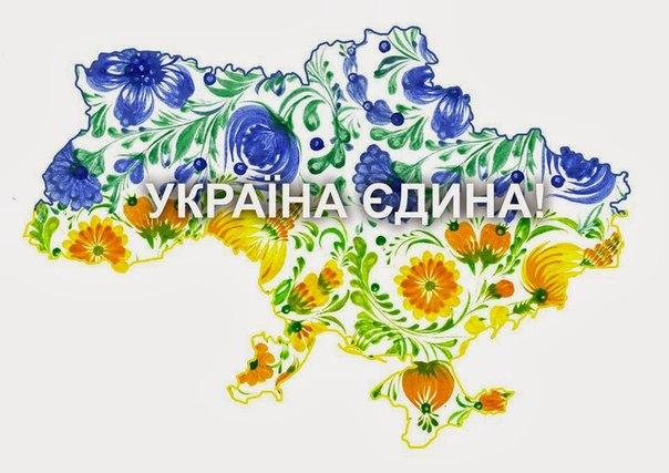 Єдина Україна   ВКонтакте