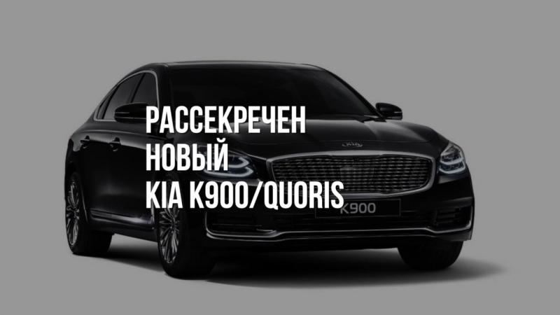 2019 Kia K900 Quoris