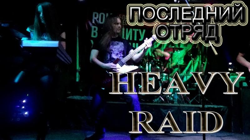 HEAVY RAID - ПОСЛЕДНИЙ ОТРЯД (г. Орёл) LIVE