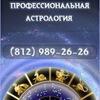 СПБ. Бесплатная лекция по астрологии