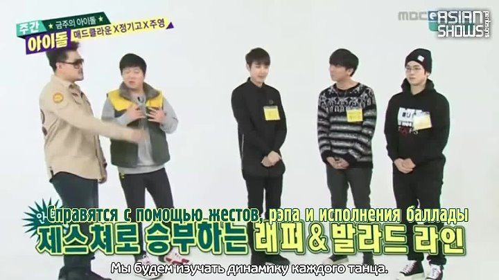 Weekly Idol - Mad Clown, Junggigo, Joo Young (150121) [рус.саб]