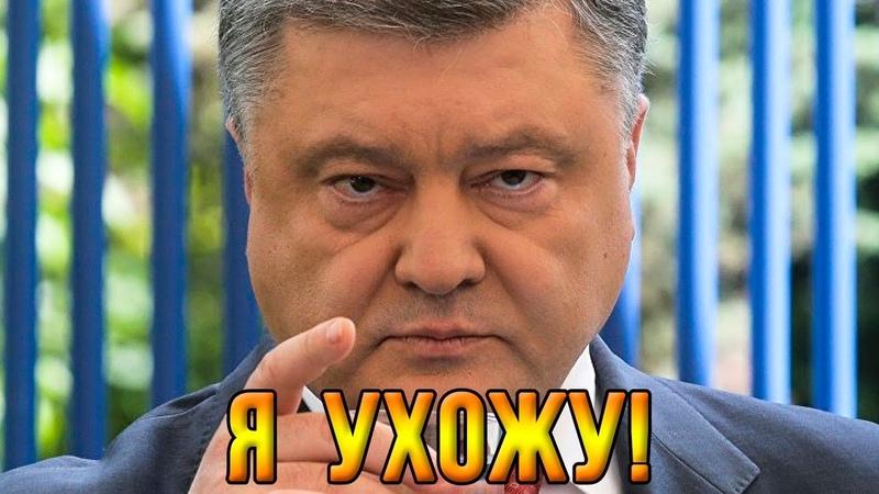 Супер песня о Порошенко: Петя уходит на дембель!