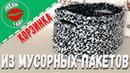 Плетеная корзинка из мусорных пакетов своими руками Мастер-класс