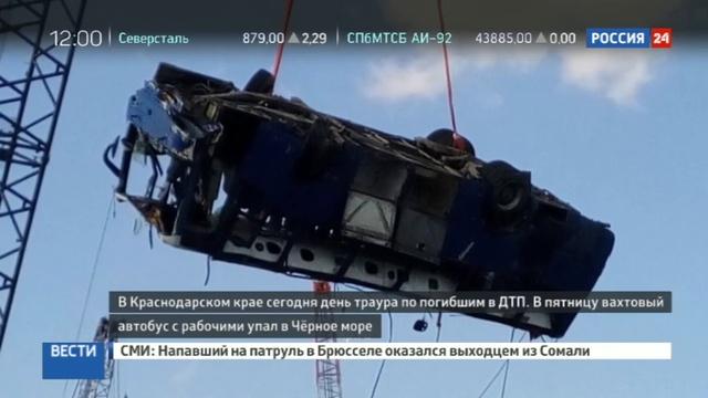 Новости на Россия 24 • Еще один пассажир упавшего в море автобуса найден мертвым