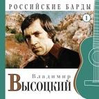 Владимир Высоцкий альбом Российские барды. Часть 1