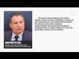 Дмитрий Рогозин о Приднестровье, задержание угонщика и другие новости