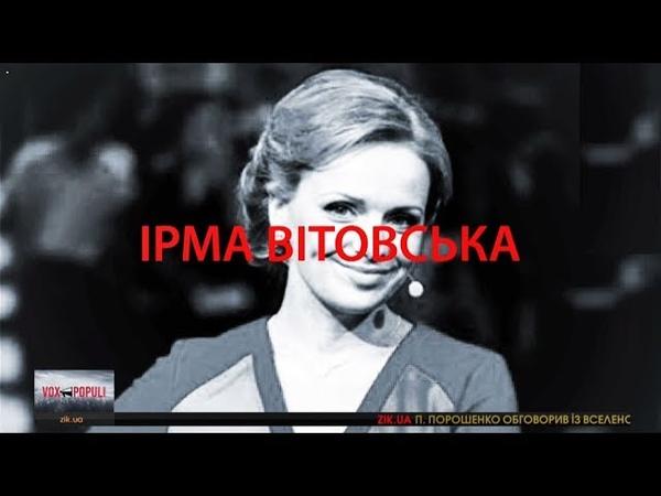 Ірма Вітовська, акторка театру та кіно, продюсерка, у програмі Vox Populi (24.08.18)