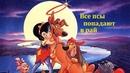 Все псы попадают в рай 1989 мультфильм мюзикл фэнтези комедия HD 720p DUB Берт Рэйнольдс Дом ДеЛуис Джудит Барси Мелба Мур Дарел Гиллей