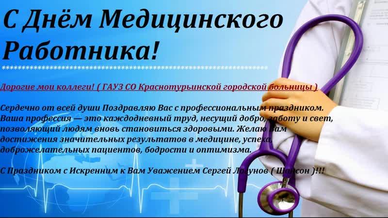 Сердечное Поздравление Краснотурьинскую Городскую Больницу С Днём Медика 2019