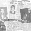 Ex-pressa. Архив материалов о русском роке