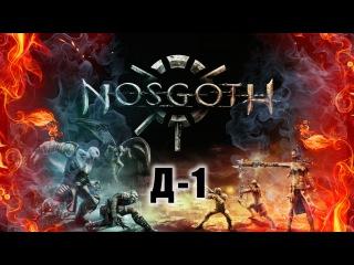 Nosgoth - Д1 - Куда бежать