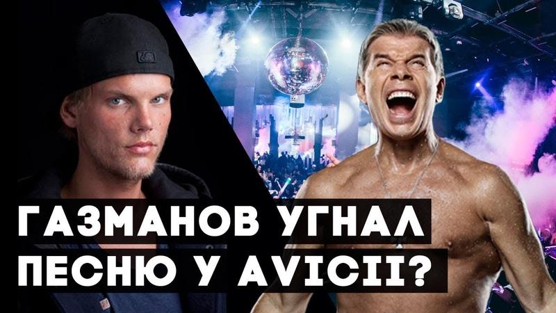 Олег Газманов угнал песню у Avicii