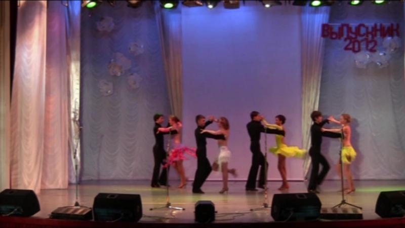 Выпускной танец(2012)