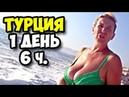 Турция 1 день 6 часть Встретили женщину с очень большими сиськами во время прогулки по пляжу