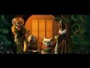 Кунг фу панда 3