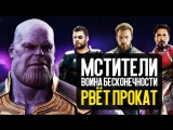 КИНОКРИТИКА МСТИТЕЛИ  ВОЙНА БЕСКОНЕЧНОСТИ - РВЁТ ПРОКАТ!