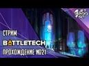 BATTLETECH игра от Harebrained и Paradox СТРИМ Полное прохождение на русском с JetPOD90 день №21