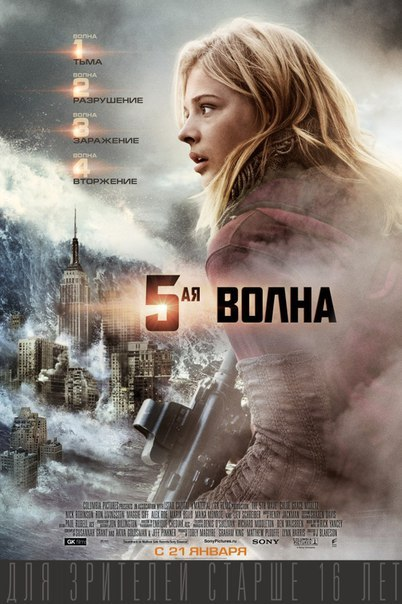 5-я волнa (2016)