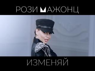 Рози Мажонц - Изменяй (Премьера клипа, 2018)
