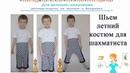 Детский трикотажный костюм Видеообзор