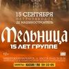 """Мельница - 15 сентября - ДК """"Машиностроитель"""""""