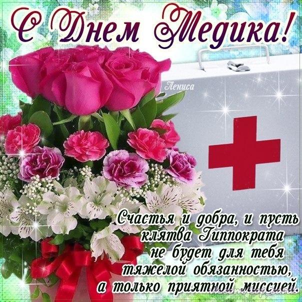 Поздравлении с днем медика