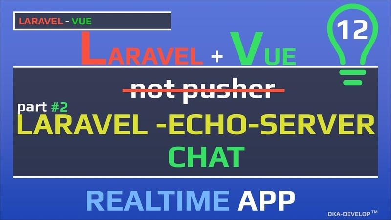 Уроки Laravel Vue: Laravel echo server - chat (чат) | часть 2 | part 2