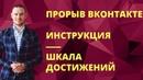 Прорыв ВКонтакте. Шкала достижений