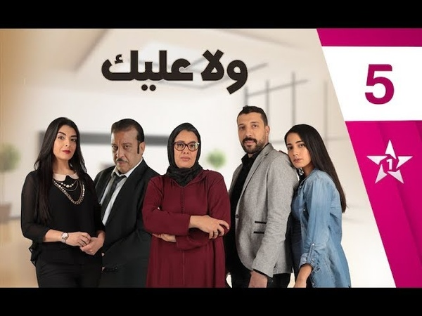 Wala Alik - Ep 5 - ولا عليك الحلقة