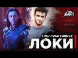 FANS MADE IT: 3 вопроса голосу Локи | feat. Дмитрий Череватенко