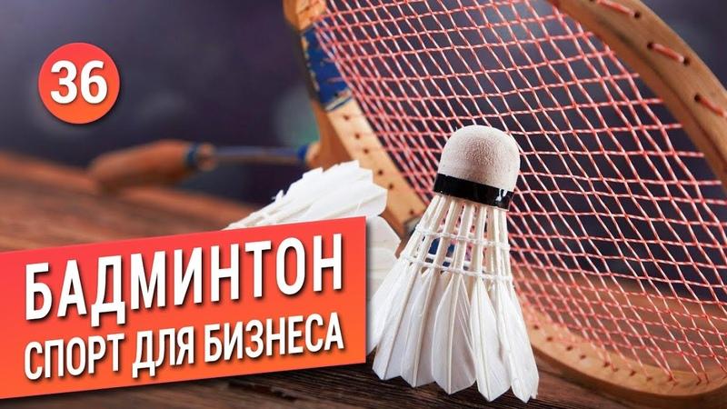 БАДМИНТОН Лучший спорт для бизнесмена Активный отдых