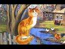 РЫЖИЙ КОТ МУРЛЫКА - веселая детская песенка