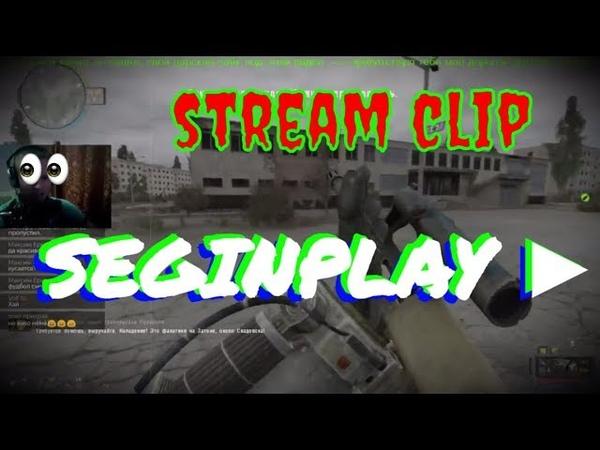 S.T.A.L.K.E.R. stream clip cool $ - / SEGINPLAY ►