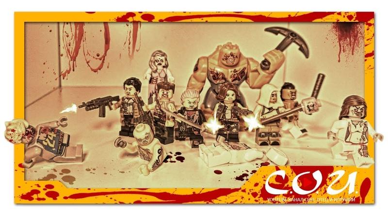 ЛЕГО ужасы | Зомби, Обитель Зла, Ходячие Мертвецы | LEGO horror | Zombie, Resident Evil, TWD