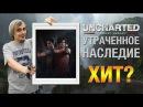 Uncharted Утраченное наследие / The Lost Legacy - Обзор