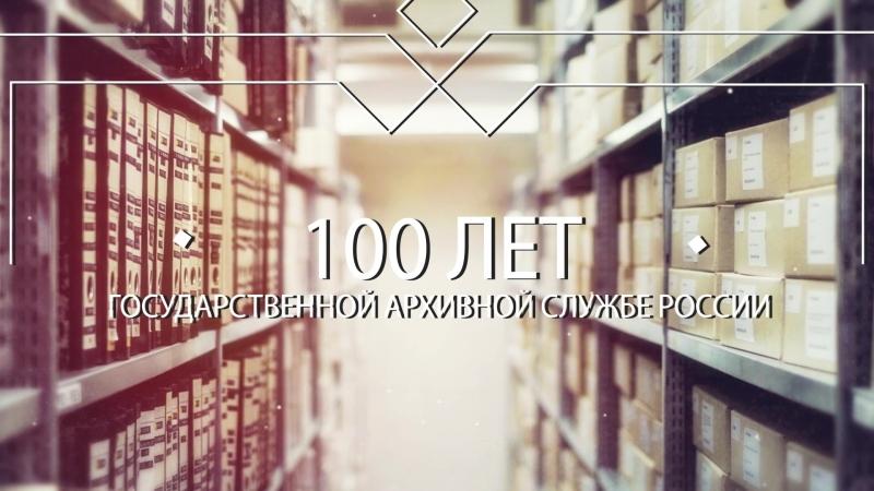100 лет государственной архивной службе России