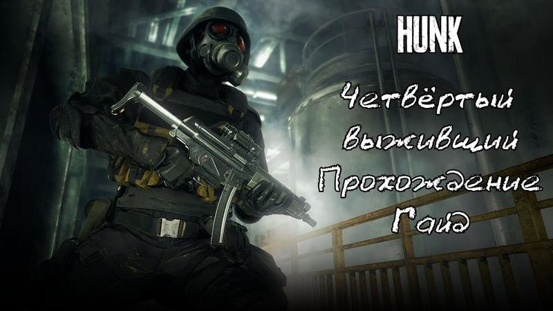 Resident Evil 2 Remake: Hunk (4ый выживший) Прохождение Гайд