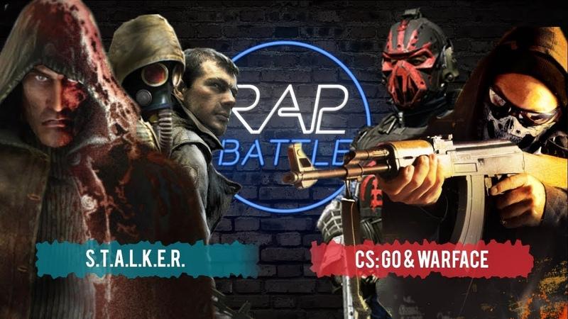 Рэп Баттл - Warface CSGO vs. S.T.A.L.K.E.R.