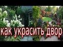 ДВОР ЗАГОРОДНОГО ДОМА 100 ИДЕЙ ЛАНДШАФТНОГО ДИЗАЙНА