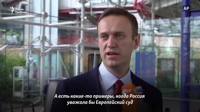 Навальный в Европейском суде: как это было
