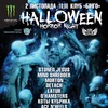 Halloween Horror Night 2013. Клуб Бинго.