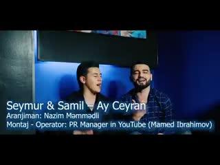 Seymur & samil – ay ceyran 2019 (official video)