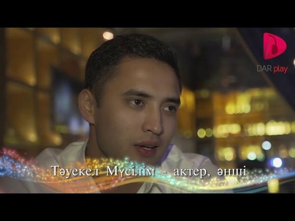 Тауекел Мусилим (интервью - сұхбат)