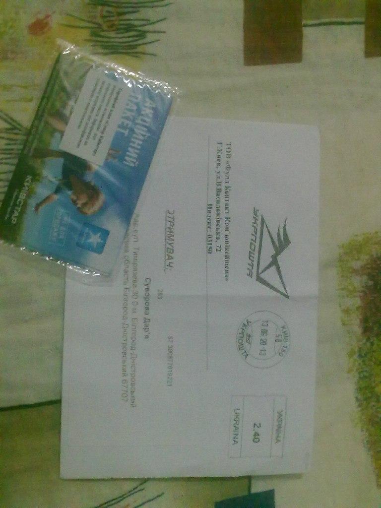 Стартовый пакет от Киевстар (Украина)