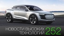 Новости высоких технологий 252 Audi без зеркал и подводная лодка Илона Маска