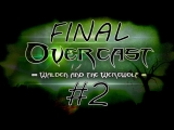 Overcast Walden and the Werewolf &gt Продолжение следует... &gt #2(Финал)
