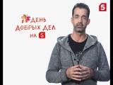 Дмитрий Певцов. День Добрых Дел смотрите на Пятом канале
