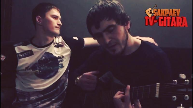 Билал Чигаев - не зови (на гитаре)