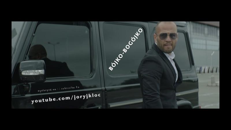 Joryj Kłoc -- BÓJKO-BOGÓJKO (vydnograj : : official video)