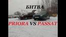 Priora VS Passat. Приора против Пассата. Это не гонка, это что то больше...